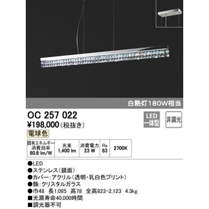 OC257022 SWAROVSKIスワロフスキー  ワイヤー吊シャンデリア [LED電球色] オーデリック|terukuni