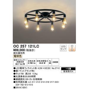 オーデリックアイアンリング調光可能型直付シャンデリア[LED電球色][〜6畳]OC257121LC|terukuni