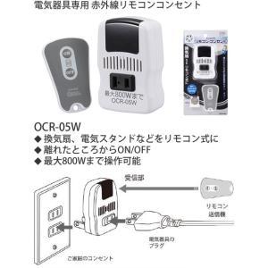オーム電機電気器具専用赤外線リモコンコンセントOCR-05W|terukuni