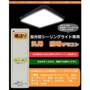 オーム電機蛍光シーリングライト専用汎用照明用リモコンOCR-FLCR1あすつく|terukuni
