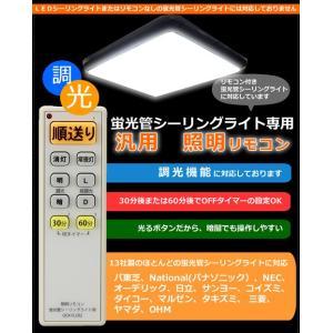 オーム電機調光機能対応 蛍光管シーリングライト用汎用照明用リモコンOCR-FLCR2あすつく|terukuni