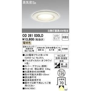 オーデリック浴室用ダウンライト[LED電球色]OD261030LD terukuni