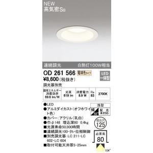 OD261566  [あすつく] オーデリック 白熱灯100W相当 高気密SB型調光対応 ダウンライト [LED電球色][φ125mm]|terukuni