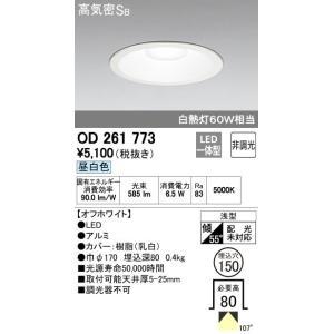 OD261773 Q7/Q6 SERIES  ダウンライト [LED昼白色][オフホワイト][Φ150] あすつく オーデリック|terukuni