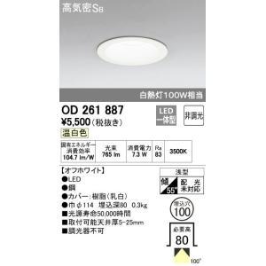 OD261887 Q7/Q6 SERIES  ダウンライト [LED温白色][オフホワイト][Φ100] あすつく オーデリック terukuni