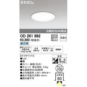 OD261892 Q7/Q6 SERIES  ダウンライト [LED昼白色][オフホワイト][Φ100] あすつく オーデリック terukuni