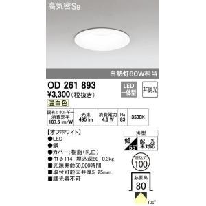OD261893 Q7/Q6 SERIES  ダウンライト [LED温白色][オフホワイト][Φ100] あすつく オーデリック terukuni