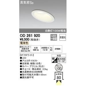 OD261920 Q3 SERIES  傾斜天井対応ダウンライト [LED電球色][オフホワイト] オーデリック|terukuni
