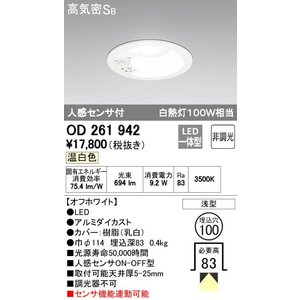 OD261942 Q7/Q6 SERIES 人感センサ付 ダウンライト [LED温白色][オフホワイト][Φ100] あすつく オーデリック terukuni