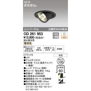 OD261953 60形 Φ100 調光可能型 ユニバーサルダウンライト [LED電球色][ブラック] オーデリック|terukuni