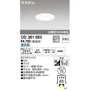 OD361053  [あすつく] オーデリック Q7/Q6 SERIES  ダウンライト [LED昼白色][オフホワイト]|terukuni