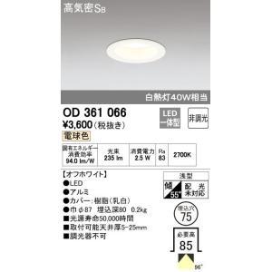 OD361066 Q7/Q6 SERIES  ダウンライト [LED電球色][オフホワイト][Φ75] あすつく オーデリック terukuni
