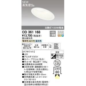OD361168 3光色切替調光 100形 Φ125 傾斜天井対応ダウンライト [LED電球色・温白色・昼白色][オフホワイト] オーデリック terukuni