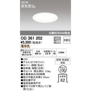 バスルームライト浴室用ダウンライト[LED電球色]OD361202|terukuni