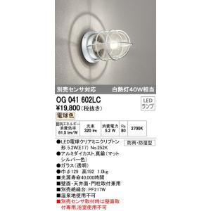 OG041602LC Meer メーア マリンランプ アウトドアポーチライト [LED電球色][マットシルバー色] オーデリック|terukuni