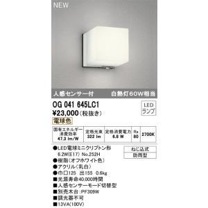 オーデリック人感センサー付LEDブラケットライト 白熱灯60W相当[電球色][防雨型]OG041645LC1あすつく terukuni