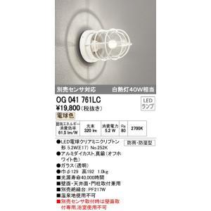 OG041761LC Meer メーア マリンランプ アウトドアポーチライト [LED電球色][オフホワイト] オーデリック terukuni