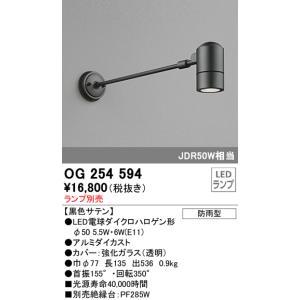 OG254594   アウトドアロングアームスポットライト [E11][ブラック][ランプ別売] オーデリック terukuni