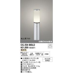 屋外用ライト地上高700アウトドアポールライト[LED電球色][マットシルバー]OG254660LD|terukuni