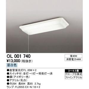 OL001740 プルスイッチ付段調光タイプ  シーリングライト [蛍光灯] あすつく オーデリック|terukuni