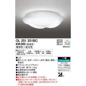 OL251251BC CONNECTED LIGHTING Mokuモク シーリングライト [LED][〜6畳][Bluetooth] オーデリック|terukuni