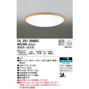 シーリングライトCONNECTED LIGHTINGチェリーシーリングライト[LED][〜14畳][Bluetooth]OL251266BC|terukuni