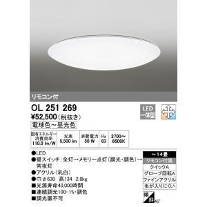 オーデリックAntifona アンティフォーナ調光・調色タイプシーリングライト[LED][〜14畳][リモコン付]OL251269あすつく|terukuni