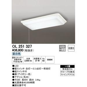 オーデリックプルスイッチ付段調光タイプシーリングライト[LED昼白色][〜6畳]OL251327|terukuni