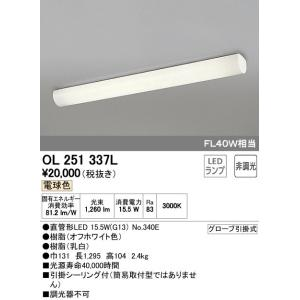 OL251337L   キッチン用ベースライト [LED電球色] あすつく オーデリック|terukuni