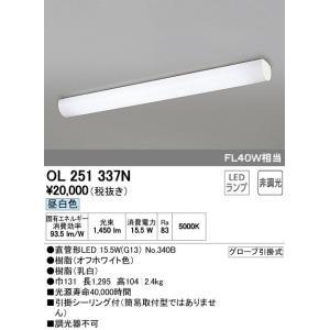 OL251337N   キッチン用ベースライト [LED昼白色] あすつく オーデリック|terukuni
