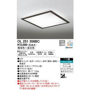 シーリングライトCONNECTED LIGHTINGエボニーブラウンシーリングライト[LED][〜14畳][Bluetooth]OL251356BC|terukuni