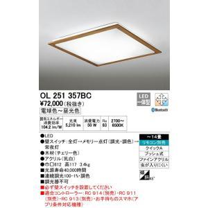 シーリングライトCONNECTED LIGHTINGチェリーシーリングライト[LED][〜14畳][Bluetooth]OL251357BC|terukuni