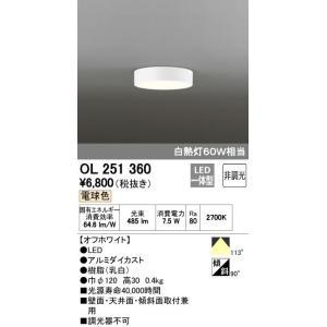 オーデリックFLAT PLATE フラットプレート小型シーリングライト[LED電球色]OL251360あすつく terukuni