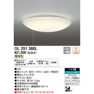 オーデリックAntifona アンティフォーナひきひも調光タイプシーリングライト[LED電球色][〜4.5畳]OL251380Lあすつく|terukuni