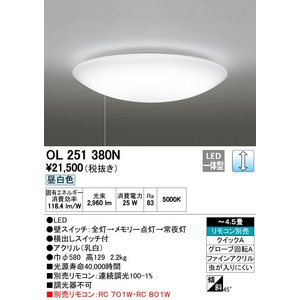 オーデリックAntifona アンティフォーナひきひも調光タイプシーリングライト[LED昼白色][〜4.5畳]OL251380Nあすつく|terukuni
