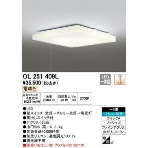 オーデリックMuku ムクプルスイッチ付段調光タイプシーリングライト[LED電球色][〜6畳]OL251409Lあすつく|terukuni