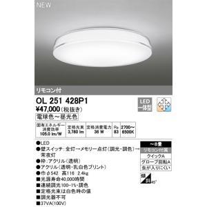 オーデリックLEDシーリングライト[リモコン付][〜8畳][昼光色][電球色][調光][調色]OL251428P1あすつく|terukuni