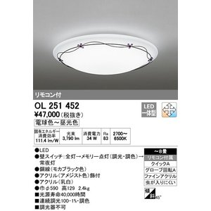 OL251452 Selene セレネ 調光・調色タイプ シーリングライト [LED][〜8畳] オーデリック terukuni