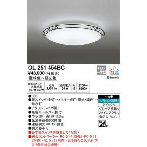 シーリングライトCONNECTED LIGHTINGLlano リアノシーリングライト[LED][〜8畳][Bluetooth]OL251454BC|terukuni