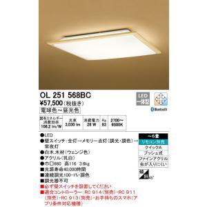 オーデリック清風 せいふうCONNECTED LIGHTING和風シーリングライト[LED][〜6畳][Bluetooth]OL251568BC terukuni
