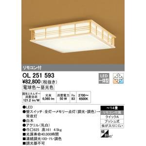オーデリック雲廊 うんろう調光・調色タイプ和風シーリングライト[LED][〜14畳]OL251593|terukuni