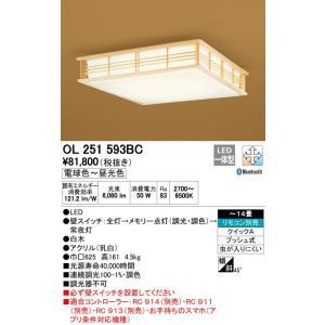 オーデリック雲廊 うんろうCONNECTED LIGHTING和風シーリングライト[LED][〜14畳][Bluetooth]OL251593BC|terukuni
