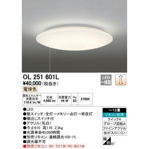 オーデリックLED ECO BASICひきひも調光タイプベーシックタイプシーリングライト[LED電球色][〜12畳]OL251601L|terukuni