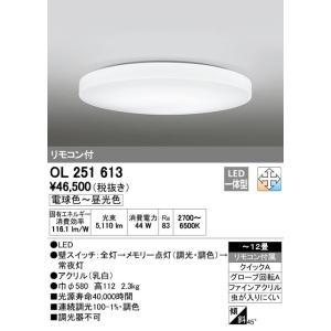 オーデリックMuku ムク調光・調色タイプシーリングライト[LED][〜12畳]OL251613|terukuni