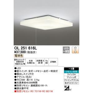 オーデリックMuku ムクプルスイッチ付段調光タイプシーリングライト[LED電球色][〜8畳]OL251616Lあすつく|terukuni
