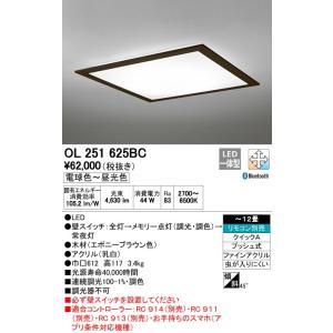 オーデリックCONNECTED LIGHTINGエボニーブラウンシーリングライト[LED][〜12畳][Bluetooth]OL251625BC terukuni