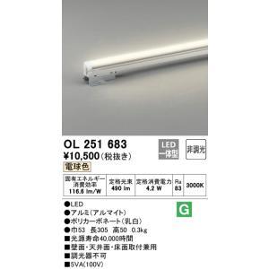 OL251683 シームレスタイプ  間接照明ラインライト [LED] オーデリック|terukuni