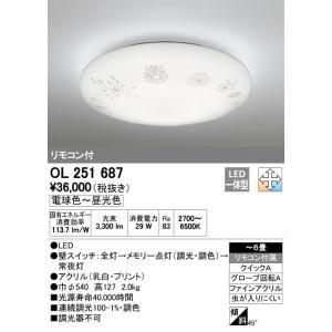 OL251687  調光・調色タイプ シーリングライト [LED][〜6畳] オーデリック|terukuni