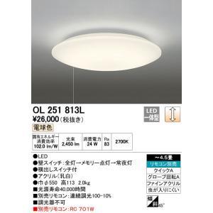 オーデリックLED ECO BASICひきひも調光タイプベーシックタイプシーリングライト[LED電球色][〜4.5畳]OL251813L|terukuni