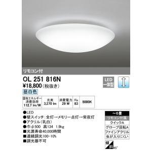OL251816N  調光タイプ シーリングライト [LED昼白色][〜6畳] あすつく オーデリック|terukuni